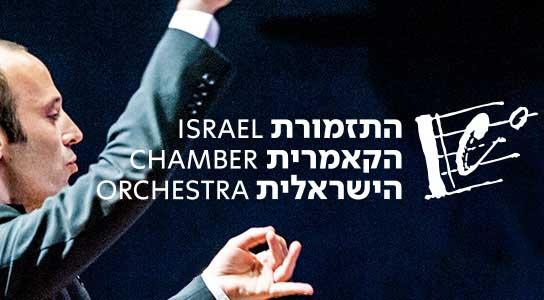 מחירים מוזלים לתזמורת הקאמרית הישראלית
